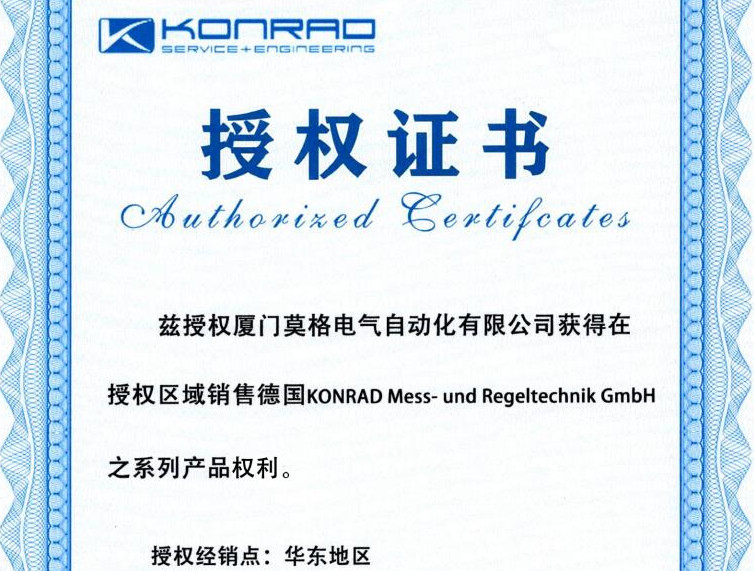 China N.S.E AUTOMATION CO., LIMITED Zertifizierungen